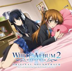 TVアニメ「WHITE ALBUM2」ORIGINAL SOUNDTRACK